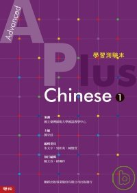 Advanced a plus Chinese :  學習測驗本 /