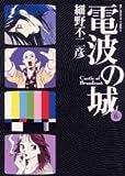 電波の城 6 (ビッグコミックス)