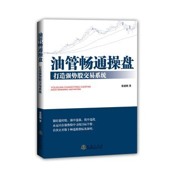 Tubing smooth Trader - trading systems to build a strong stock(Chinese Edition) ()