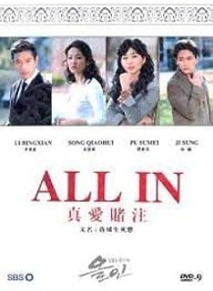 Amazon com: All In (All Region DVD, Korean Drama, 4 DVDs