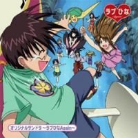 Love Hina - Love Hina Again Original Soundtrack by Various Artists