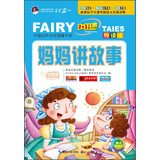 img - for Cloud. reading 1 + 1. happiness! Pavilion: mom tell stories(Chinese Edition) book / textbook / text book