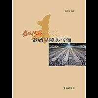 发现陕西:秦始皇陵兵马俑