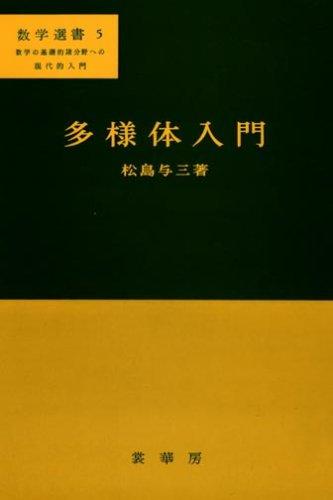 多様体入門 (数学選書 (5))