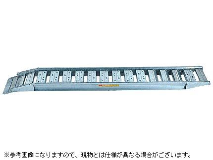 【昭和】 アルミブリッジ SBAG-全長300-40-3.0 【ベロ式】 【有効長さ2800×有効幅400(mm)】 【最大積載3.0t/セット(2本)】 B003GXW5XS
