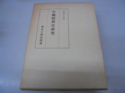 中国経済史研究 (1966年)