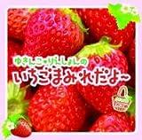 ゆきんこ・りえしょんのいちごまみれだよ~ラジオCD 1カゴめ