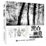 img - for Black and White Painting - Nature Landscape Painting and Creative Tutorials(Chinese Edition) book / textbook / text book