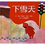 img - for The Snowy Day/Xia xue tian (Chinese Edition) book / textbook / text book