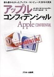 Apple Confidential = Appuru konfidensharu : Dare mo kakanakatta appuru konpyuta 20nen no shinjitsu [Japanese Edition]