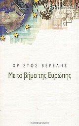 me-to-vima-tis-europis-