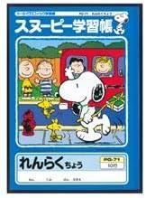 (まとめ) アピカ スヌーピー学習帳 れんらくちょう 10行【×50セット】