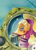 i magissa tivikouti / η μάγισσα τιβικουτή