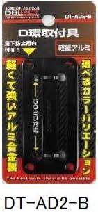 DBLTACTアルミD環 2ツ穴 ブラック DT-AD2-B
