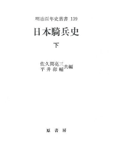日本騎兵史 下巻 (明治百年史叢書)