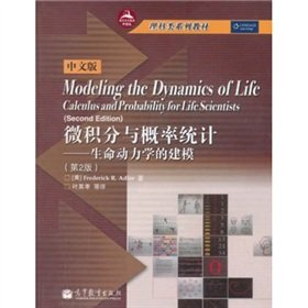 Science the class textbook series calculus and probability statistics: modeling of the dynamics of life (2nd Edition) (Chinese Edition)(Chinese Edition)