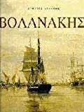 img - for konstantinos volanakis /                        book / textbook / text book