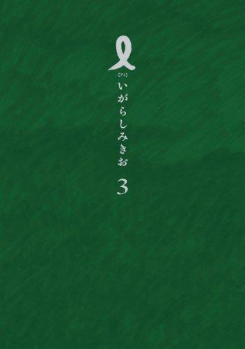 I【アイ】(3) (IKKI COMIX)