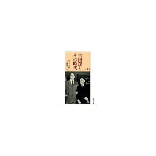 吉田茂とその時代 (上巻) (中公文庫)