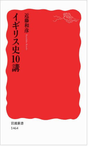 イギリス史10講 (岩波新書)
