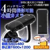 【国内即発送】 バッテリーで4時間録画可能 小型カメラ B008OSGXK6【特殊アダプター付き】 小型カメラ【高画質】 B008OSGXK6, 北安曇郡:f74016eb --- arianechie.dominiotemporario.com