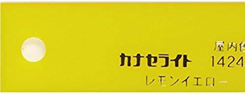 黄 レモンイエロー