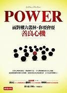 Power: Why Some People Have It and Others Don't (Chinese Edition)