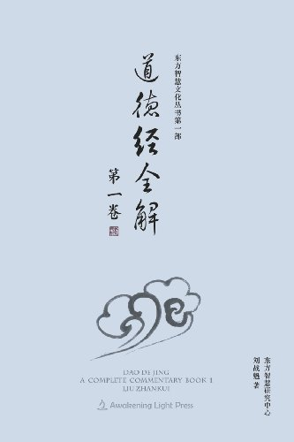 DAO DE JING: A COMPLETE COMMENTARY, BOOK 1