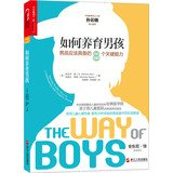 The Way of Boys(Chinese Edition)