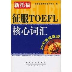 conquest of the core vocabulary TOEFL