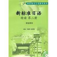 New Standard Japanese Intensive: Volume II: Student Book ebook