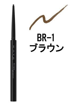 Kanebo KATE Rare Fit Gel Pencil BR-1 Brown