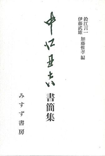 中江丑吉書簡集 感想 中江 丑吉 ...
