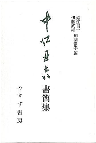 中江丑吉書簡集 (1964年) | 中江...