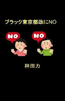 No More Dark Tokyo Politics (Japanese Edition) por [Riki, Hayashida]