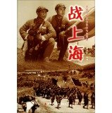 Chinese dream red classic movie Reading: Battle Shanghai(Chinese Edition) ebook