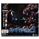 R・TYPEデルタ