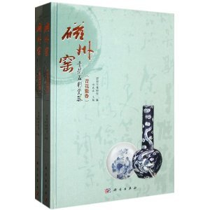 Download Cizhou blue and white colored porcelain [2](Chinese Edition) pdf epub