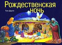 Christmas Eve (3004) / Rozhdestvenskaya noch (3004) Dauli T.
