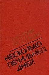 Neskolko pechalnykh dnei: Povesti i rasskazy (Russian Edition)