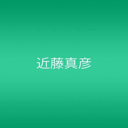 近藤真彦 / マッチ箱〜25th Anniversary Complete Singles Edition〜(限定盤)