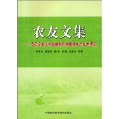 farmers Anthology: pesticides and crop enterprises patent strategy for plant protection production technology research [paperback](Chinese Edition) ebook