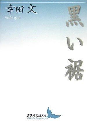 黒い裾 (講談社文芸文庫)