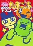 GO GO!たまたまたまごっち (1) (てんとう虫コミックススペシャル)