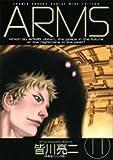 ARMS (11) (少年サンデーコミックスワイド版)