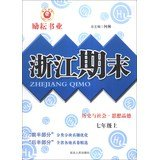 Read Online Zhejiang Ending : History and Society moral character ( grade 7 )(Chinese Edition) PDF