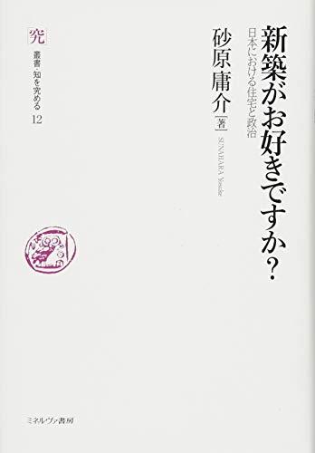 新築がお好きですか?:日本における住宅と政治 (叢書・知を究める)