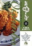 美味しんぼ (11) (小学館文庫)