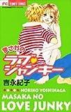 Rainy day Love Junkies (Flower Comics) (2002) ISBN: 4091355129 [Japanese Import]