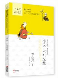Zen Stories; Wisdom of the Zen Masters (Chinese-English) (Chinese Traditional Culture Comic Series) (English and Chinese Edition)
